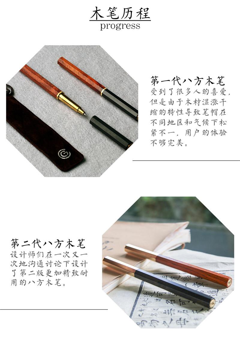 1八方木笔_05.jpg