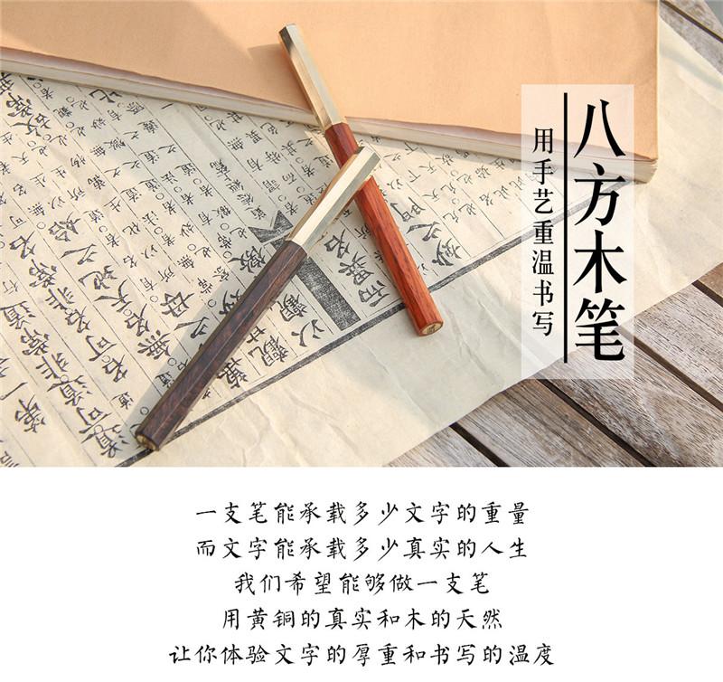 1八方木笔_01.jpg