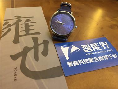 传统文化与现代流行的碰撞——雍也手表