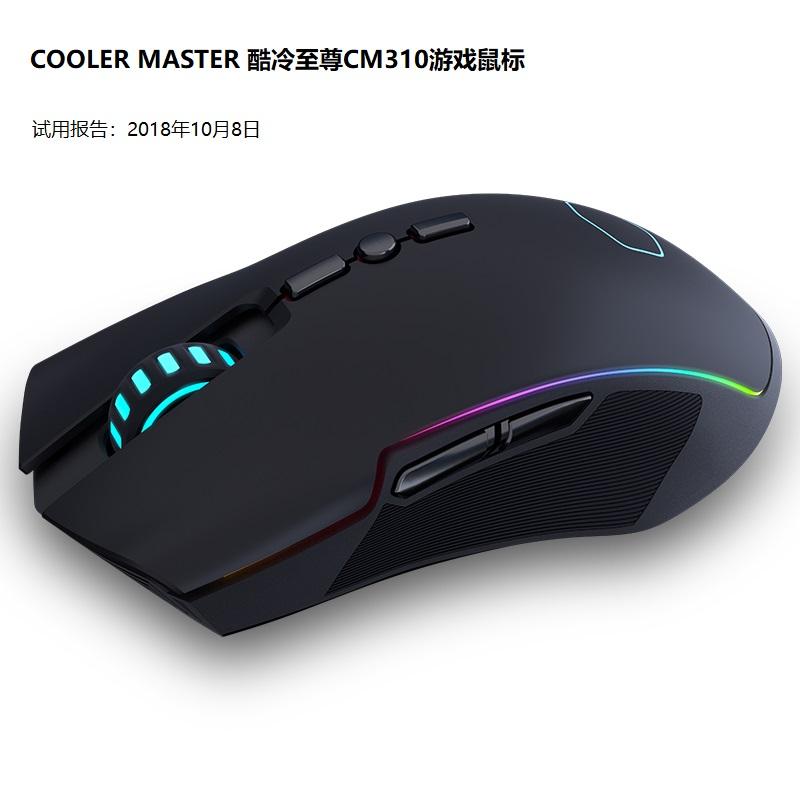 Cooler Master酷冷至尊CM310游戏鼠标