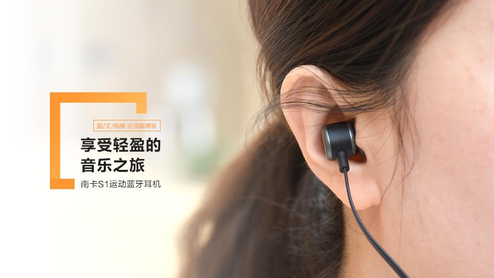 享受轻盈的音乐之旅丨南卡S1运动蓝牙耳机体验