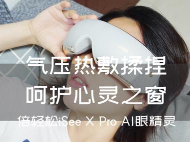 气压热敷揉捏,呵护心灵之窗,倍轻松iSee X Pro AI眼精灵
