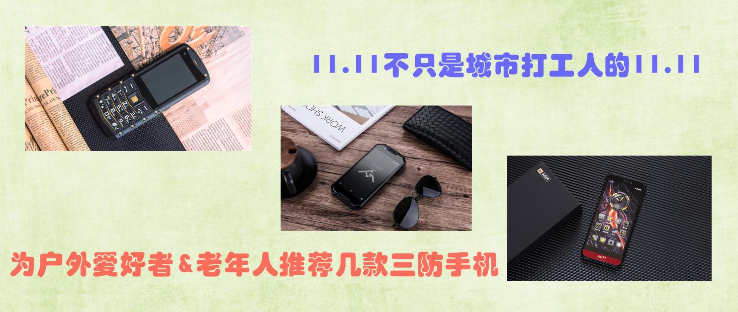 11.11购物节,为户外爱好者&老年人推荐几款三防手机