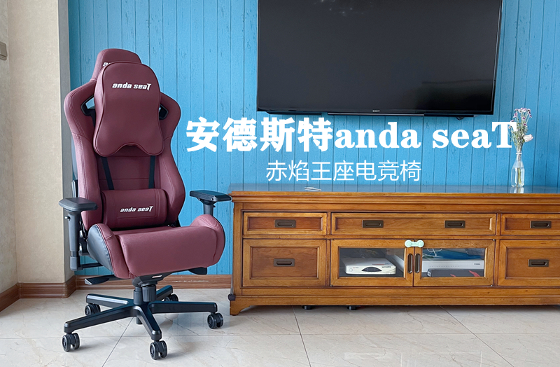 包裹支撑强,办公电竞久坐不易疲劳-安德斯特赤焰王座电竞椅